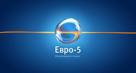 Евро5 отложен