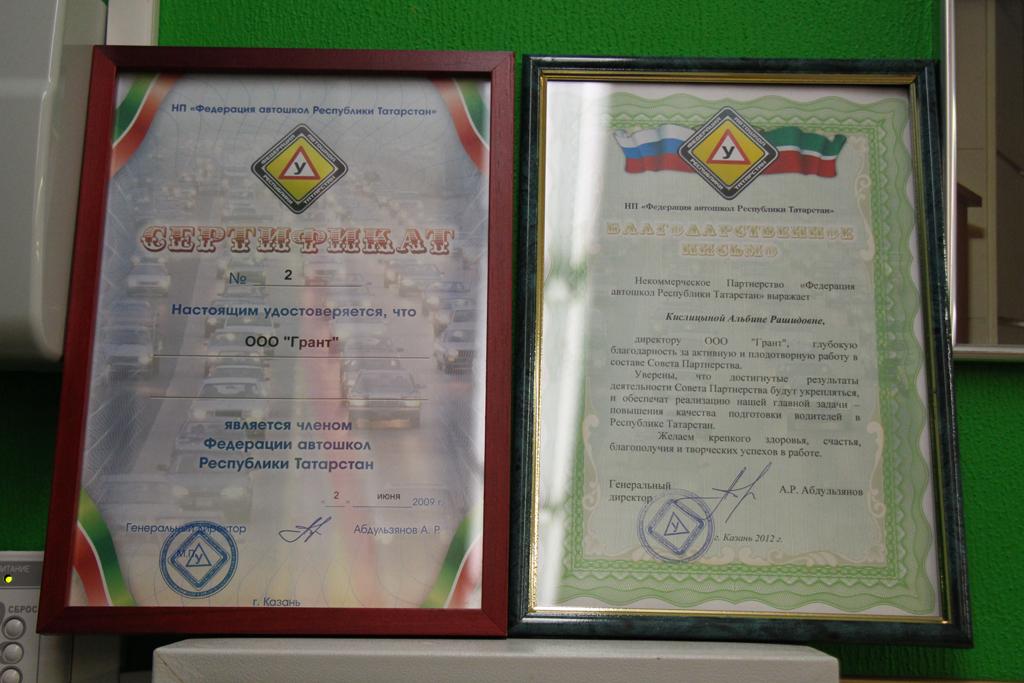 Сертификат и благодарственное письмо